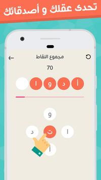 تحدي الخمس حروف screenshot 1