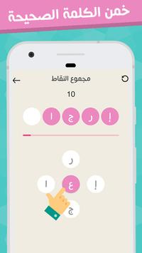 تحدي الخمس حروف screenshot 3