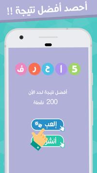 تحدي الخمس حروف screenshot 4