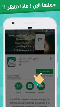 تحدي الخمس حروف screenshot 7