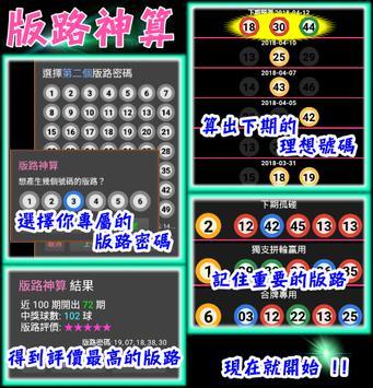 六合彩-報牌神仙 screenshot 10