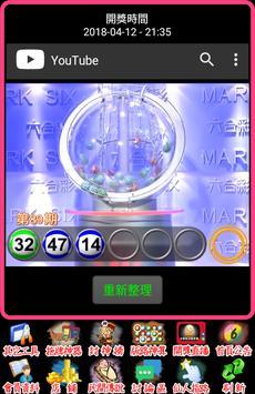 六合彩-報牌神仙 screenshot 2