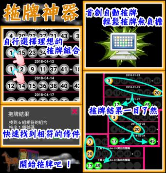 六合彩-報牌神仙 screenshot 7