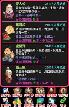 六合彩-報牌神仙 screenshot 4