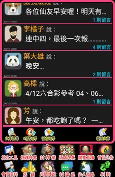 六合彩-報牌神仙 screenshot 5
