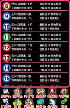 六合彩-報牌神仙 screenshot 6