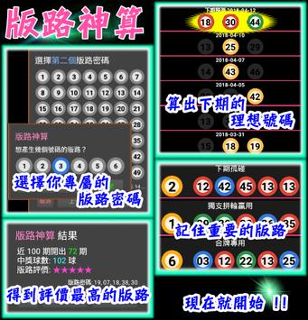 六合彩-報牌神仙 screenshot 8