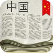 Chinese Newspapers icon