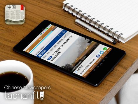 Chinese Newspapers apk screenshot