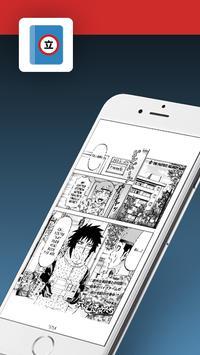 Tachiyomi screenshot 1