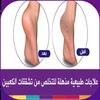 وصفات علاج تشقق القدمين طبيعيا simgesi