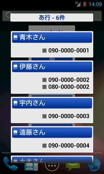 TSコンタクトリスト(ふりがな電話帳ウィジェット) screenshot 1