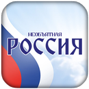 Приложение «Вокруг России»! APK