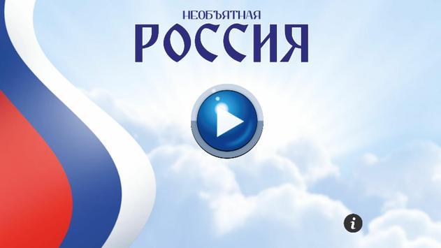 Приложение «Вокруг России»! poster