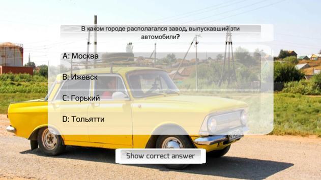 Приложение «Вокруг России»! screenshot 1