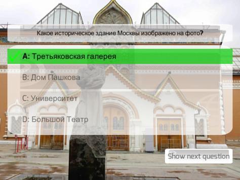 Приложение «Вокруг России»! screenshot 5