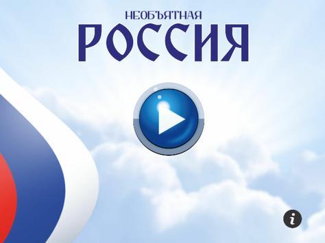 Приложение «Вокруг России»! screenshot 6