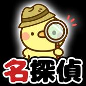 脱出ゲーム 名探偵ひよこ - 教室編 icon