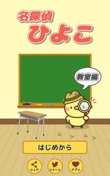 脱出ゲーム 名探偵ひよこ - 教室編 apk screenshot