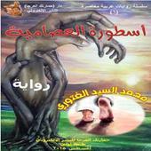 Ostorat Elasamya icon