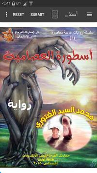 Ostorat Elasamya poster
