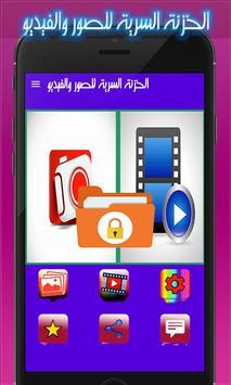الخزنة السريه للصور والفيديو apk screenshot