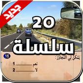 تعليم السياقة بالمغرب جديد icon