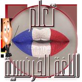 تعلم الفرنسية بسرعة دون انترنت icon