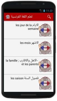 تعلم الفرنسية بسرعة دون انترنت apk screenshot