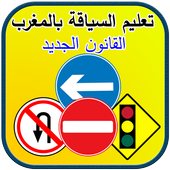 تعليم السياقة وفق القانون الجديد بدون أنترنيت icon