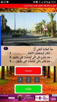 تعليم السياقة وفق القانون الجديد بدون أنترنيت screenshot 2