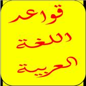 قواعد الاعراب في اللغة العربية icon