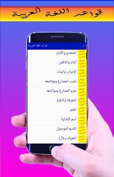 قواعد الاعراب في اللغة العربية poster