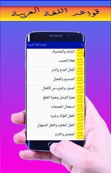 قواعد الاعراب في اللغة العربية screenshot 10