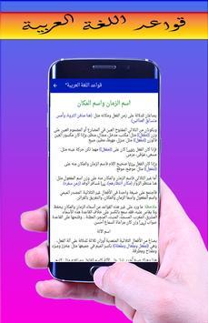 قواعد الاعراب في اللغة العربية screenshot 1