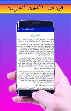 قواعد الاعراب في اللغة العربية screenshot 5
