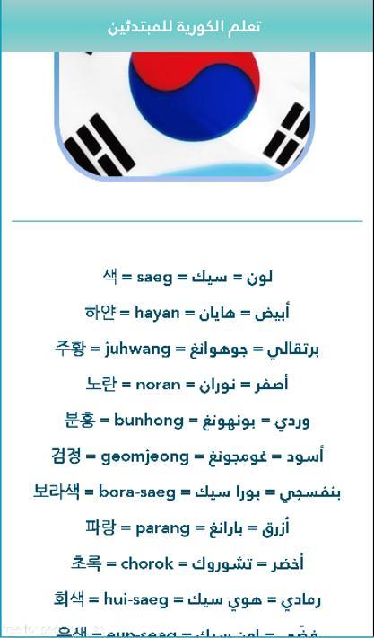تعلم اللغة الكورية من الصفر بسهولة para Android - APK Baixar