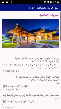 أسهل طريقة لتعلم اللغة الكورية screenshot 3