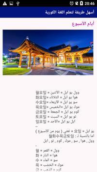 أسهل طريقة لتعلم اللغة الكورية screenshot 2