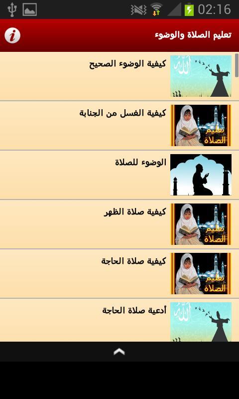 ... تعليم الصلاة والوضوء بدون نت captura de pantalla de la apk