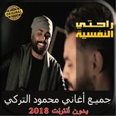 محمود التركي راحتي النفسية 2018 بدون نت نسخة أصلية أيقونة