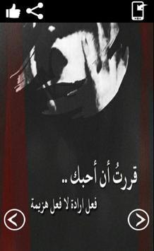 صور عتاب و كلام حب شوق فراق poster