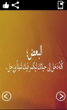 صور عتاب و كلام حب شوق فراق screenshot 1