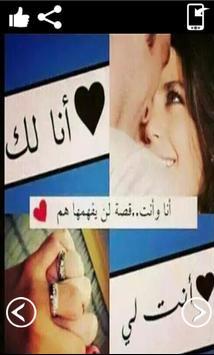 صور عتاب و كلام حب شوق فراق screenshot 5