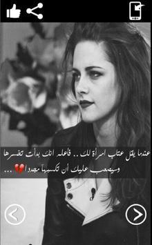 صور عتاب و كلام حب شوق فراق screenshot 6