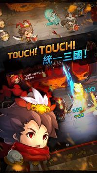 Q版三國 poster