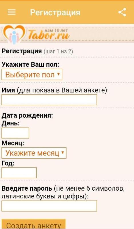 Знаком На Табор.ру