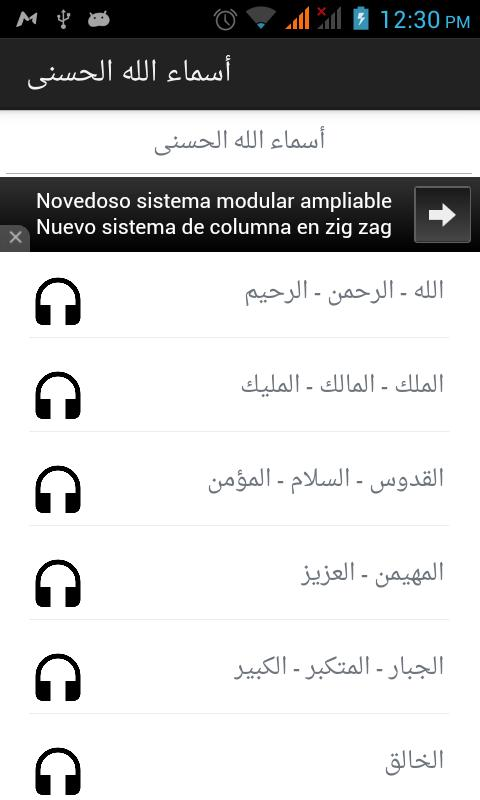 99 Allah Names Screenshot 3