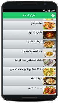 وصفات طبخ اطباق السمك بدون نت poster