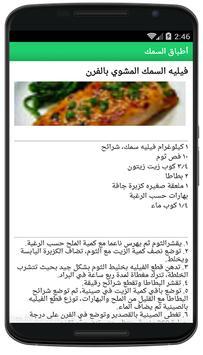 وصفات طبخ اطباق السمك بدون نت apk screenshot